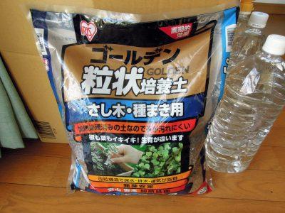 今回購入した「ゴールデン粒状培養土:さし木・種まき用」