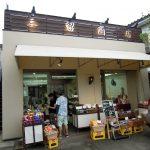 2016秋 食を巡る鎌倉散歩 その三:坂の下の三留商店で買い物して最後は鎌倉野菜工房へ