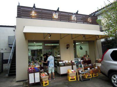 国内外の食材が豊富に揃っていて、しかも安い三留商店