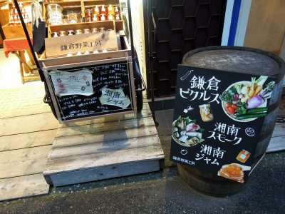 鶴ケ岡会館の裏通り側に店を構える鎌倉野菜工房の立ち寄る