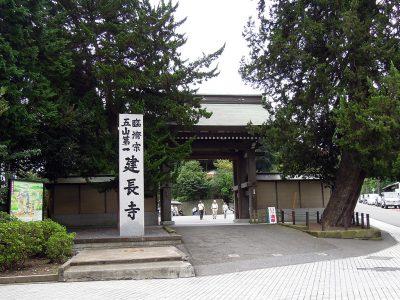 建長寺の外門の前を通過する
