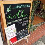 2016秋 食を巡る鎌倉散歩 その二:高崎屋本店に寄って長谷のフレッシュオリーブへ