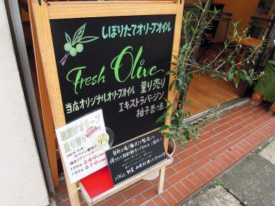 フレッシュオリーブではしぼりたてのオリーブオイルを量り売りしている