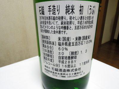"""愛媛の地酒、石鎚-純米-寒造り新酒-""""初(うぶ)""""の裏ラベル"""