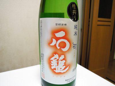 弘明寺商店街にあるほまれや酒舗で購入した愛媛の地酒、石鎚のラベル