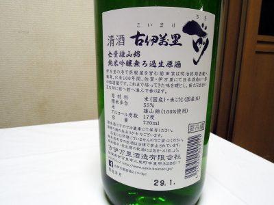 古伊万里-前(さき)-全量雄山錦-純米吟醸-無濾過生原酒の裏ラベル