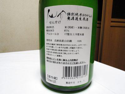 仙介-特別純米-おりがらみ-無濾過生原酒の裏ラベル