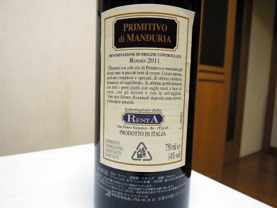 プリミティーヴォ・ディ・マンドゥーリア2011の裏ラベル