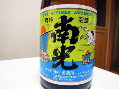 弘明寺商店街のほまれや酒舗で購入した琉球泡盛・南光のラベル