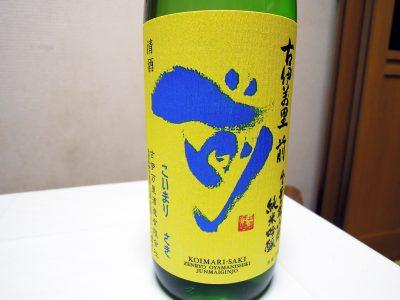弘明寺商店街のほまれや酒舗で購入した古伊万里 前(さき) 全量雄山錦 純米吟醸 無濾過生原酒のラベル