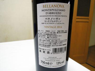 ベラノーヴァ モンテプルチアーノ・ダブルッツォの裏ラベル