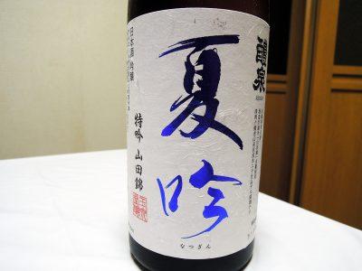 ほまれや酒舗で購入した醴泉 夏吟 特吟 山田錦のラベル