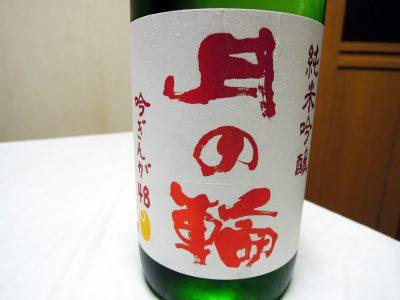 弘明寺商店街のほまれや酒舗で購入した月の輪 純米吟醸吟ぎんが48のラベル