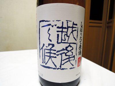 弘明寺商店街のほまれや酒舗で購入した八海山 しぼりたて原酒 越後で候(青ラベル)720ml