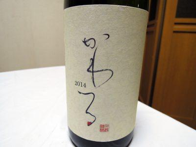 横濱 鈴木屋酒店で購入したかわつる 純米原酒 14のラベル