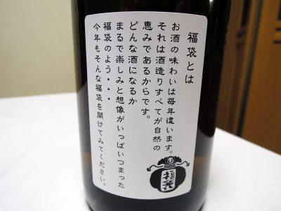 玉川 純米吟醸 福袋 無濾過生原酒の裏ラベル