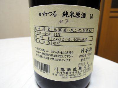 かわつる 純米原酒 14の裏ラベル