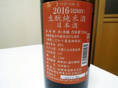 松の司 生酛純米酒の裏ラベル