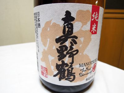ほまれや酒舗で購入した真野鶴・純米《鶴》のラベル