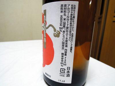玉川 純米吟醸 福袋 無濾過生原酒のラベル側面