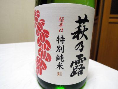 横濱 鈴木屋酒店で購入した萩乃露 特別純米 超辛口 赤ラベルのラベル