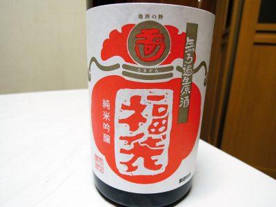 ほまれや酒舗で購入した玉川 純米吟醸 福袋 無濾過生原酒のラベル