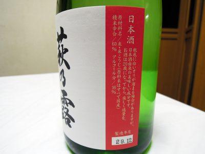萩乃露 特別純米 超辛口 赤ラベルのラベル側面