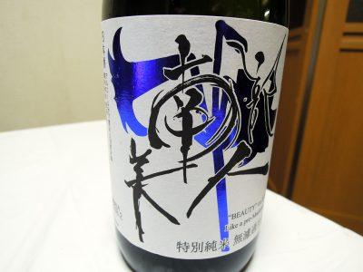 磯子の山本屋商店で購入した「南部美人 プリマ 特別純米 無濾過生原酒」のラベル