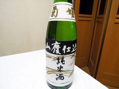 芹が谷の秋元商店で購入した「菊姫 山廃純米」のラベル