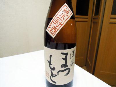横浜芹が谷にある秋元商店で購入した「澤屋まつもと 純米 厨酒」のラベル