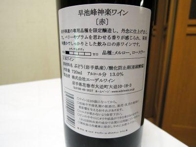 岩手ワイン「早池峰神楽[赤]」の裏ラベル