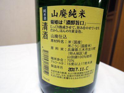 「菊姫 山廃純米」の裏ラベル