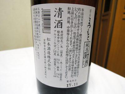 「澤屋まつもと 純米 厨酒」の裏ラベル