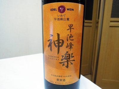やまや洋光台店で購入した岩手ワイン「早池峰神楽[赤]」のラベル