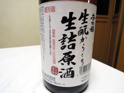 磯子の山本屋商店で購入した「香住鶴 生酛からくち 生詰原酒」のラベル