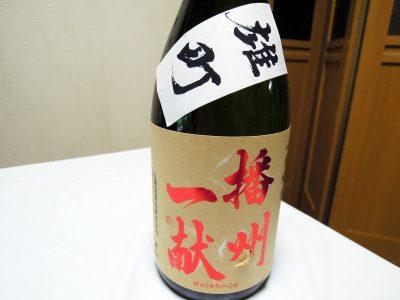 弘明寺商店街のほまれや酒舗で購入した「播州一献 山廃純米 雄町」のラベル