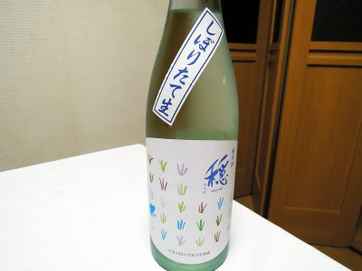 弘明寺商店街のほまれや酒舗で購入した「穏(おだやか) 純米 しぼりたて生」のラベル
