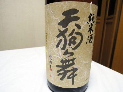 芹が谷の秋元商店で購入した「天狗舞 山廃仕込純米酒」のラベル