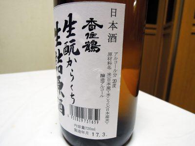 「香住鶴 生酛からくち 生詰原酒」のラベル側面