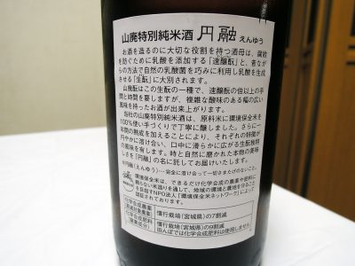 「一ノ蔵 山廃特別純米酒 円融(えんゆう)」の裏ラベル