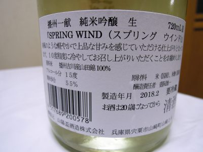 「播州一献 純米吟醸 SPRING WIND 生」の裏ラベル