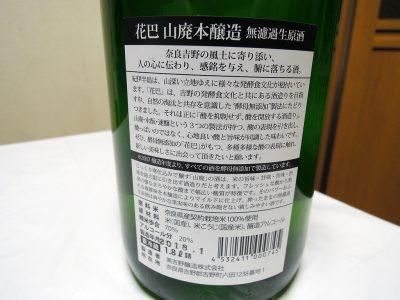 「花巴 山廃本醸造 無濾過生原酒 29BY」の裏ラベル