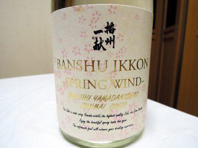 ほまれや酒舗で購入した「播州一献 純米吟醸 SPRING WIND 生」のラベル