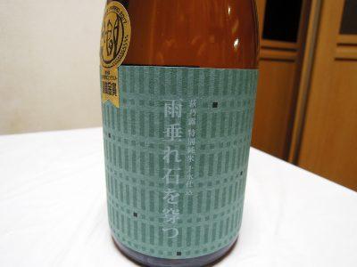 横濱 鈴木屋酒店で購入した「萩乃露 特別純米 十水仕込 雨垂れ石を穿つ」のラベル