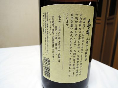 「天狗舞 山廃仕込純米酒」の裏ラベル