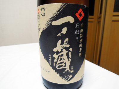 やまや・洋光台店で購入した「一ノ蔵 山廃特別純米酒 円融(えんゆう)」のラベル