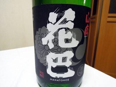芹が谷の秋元商店で購入した「花巴 山廃本醸造 無濾過生原酒 29BY」のラベル