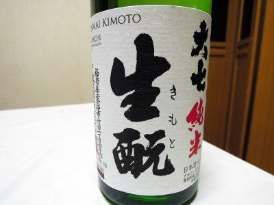 弘明寺商店街のほまれや酒舗で購入した「大七 純米生酛」のラベル