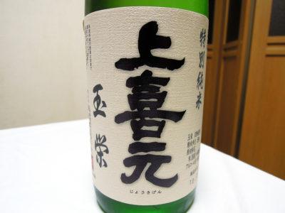 関内の丸十酒店で購入した「上喜元 特別純米 玉栄」のラベル