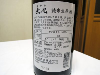 「無風(むかで) 純米生原酒」の裏ラベル